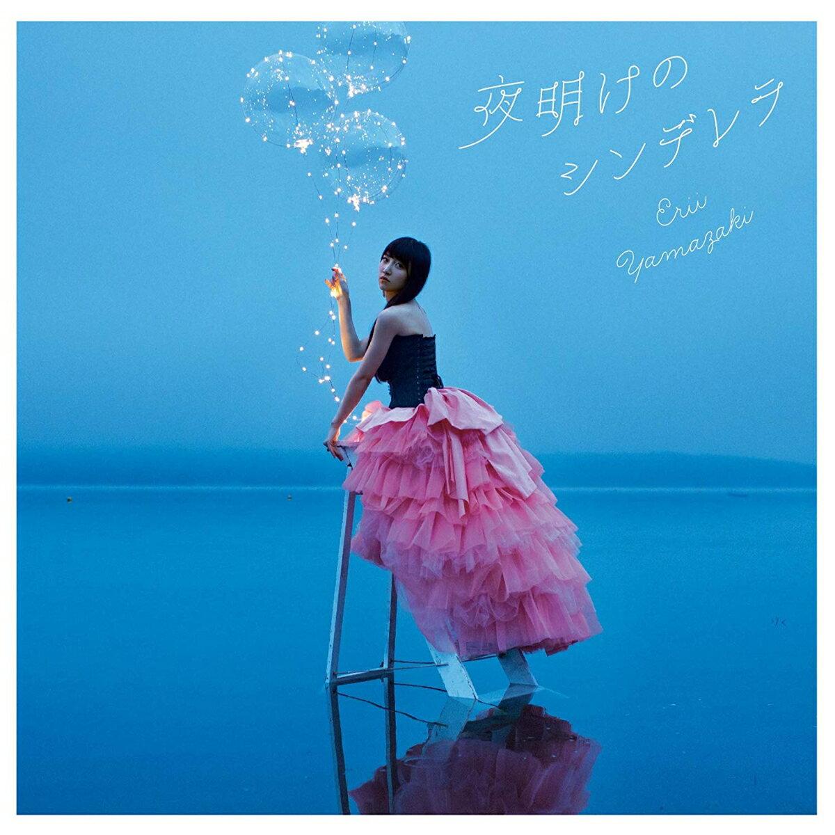 夜明けのシンデレラ (初回限定盤 CD+DVD) [ 山崎エリイ ]