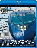 AE形 京成スカイライナー 4K撮影 成田空港〜京成上野 往復【Blu-ray】