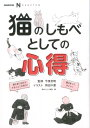 猫のしもべとしての心得 (NHK出版なるほど!の本) [ 今泉忠明 ]