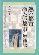 【謝恩価格本】熱い都市 冷たい都市・増補版