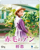 赤毛のアン 初恋【Blu-ray】