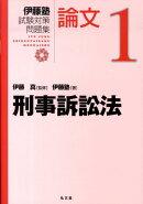伊藤塾試験対策問題集論文(1)