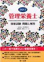管理栄養士国家試験問題と解答(2017) [ 日本栄養士会 ]