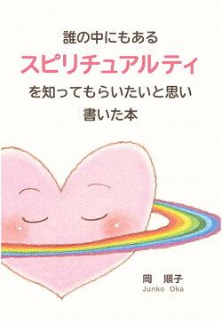 【POD】誰の中にもあるスピリチュアリティを知ってもらいたいと思い書いた本