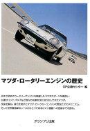 マツダ・ロータリーエンジンの歴史