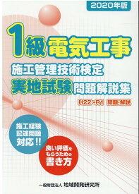 1級電気工事施工管理技術検定実地試験問題解説集(2020年版) H22〜R1問題・解説 [ 地域開発研究所 ]