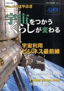 日本の宇宙産業(vol.2)