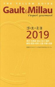Gault & Millau(2019) L'expert gourmand 東京・北海道・富士・石川・福井・静岡・愛知・岐阜・三重・京都