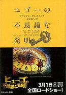 【バーゲン本】ユゴーの不思議な発明ーアスペクト文庫