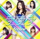愛 愛 愛 (初回限定盤C CD+DVD)