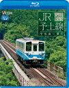 ビコム ブルーレイ展望::JR予土線 しまんとグリーンライン キハ32形 宇和島〜窪川【Blu-ray】 [ (鉄道) ]