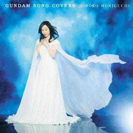 【先着特典】GUNDAM SONG COVERS (ジャケットイラストA4クリアファイル付き) [ 森口博子 ]