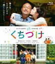 くちづけ【Blu-ray】 [ 貫地谷しほり ]
