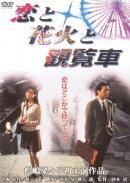 あの頃映画 松竹DVDコレクション 恋と花火と観覧車