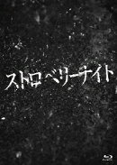 ストロベリーナイト Blu-ray コレクターズ・エディション【Blu-ray】