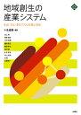 地域創生の産業システム もの・ひと・まちづくりの技と文化 (文化とまちづくり叢書) [ 十名直喜 ]