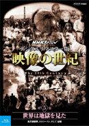 NHKスペシャル デジタルリマスター版 映像の世紀 第5集 世界は地獄を見た 無差別爆撃、ホロコースト、そして 原爆【…