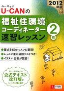 U-CANの福祉住環境コーディネーター2級速習レッスン(2012年版)