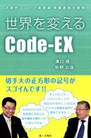 世界を変えるCode-EX