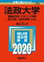 法政大学(情報科学部・デザイン工学部・理工学部・生命科学部ーA方式) 2020年版;No.393 (大学入試シリーズ) [ 教…