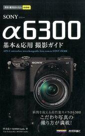 SONY α6300基本&応用撮影ガイド (今すぐ使えるかんたんmini) [ 伴貞良 ]