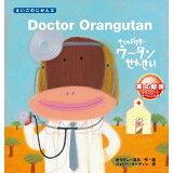 Doctor Orangutan (えいごのじかん)