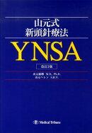山元式新頭針療法YNSA改訂2版