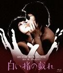 白い指の戯れ【Blu-ray】