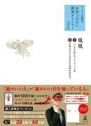 ゲッターズ飯田の五星三心占い開運ダイアリー金/銀の鳳凰(2019)