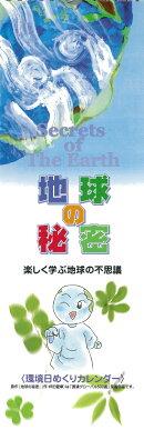 【謝恩価格本】環境日めくりカレンダー 地球の秘密