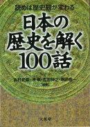 【バーゲン本】日本の歴史を解く100話
