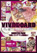 "VIVRE CARD〜ONE PIECE図鑑〜 BOOSTER PACK ""四皇""ビッグ・マム海賊団!!"