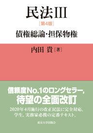 民法3 第4版 債権総論・担保物権 [ 内田 貴 ]