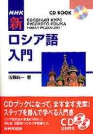 NHK新ロシア語入門 ([CD+テキスト]) [ 佐藤純一(ロシア語) ]