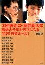 羽生善治 竜王と藤井聡太 六段 普通の子供が天才になる11の「思考ルール」 [ 橋居 歩 ]