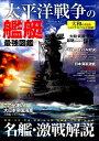 太平洋戦争の艦艇最強図鑑 大和の勇姿をCGイラストで再現!!名艦・激戦解説 (COSMIC MOOK)