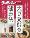 クロワッサン特別編集 女性のカラダを守る大豆発酵食健康法。 [ マガジンハウス ]