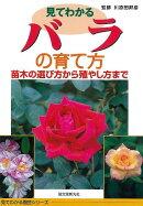 【バーゲン本】見てわかるバラの育て方