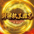 映画「新解釈・三國志」オリジナル・サウンドトラック