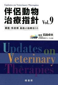 伴侶動物治療指針(Vol.9) 臓器・疾患別最新の治療法33 [ 石田卓夫 ]