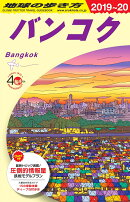 D18 地球の歩き方 バンコク 2019〜2020