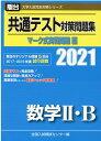 共通テスト対策問題集マーク式実戦問題編 数学2・B(2021) (駿台大学入試完全対策シリーズ) [ 全国入試模試センタ…