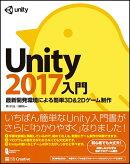 【予約】Unity2017入門