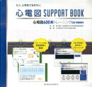 W>心電図support book