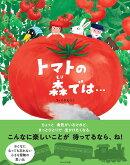 トマトの森では・・・