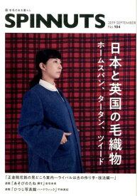 SPINNUTS(No.104(2019 SEP) 特集:日本と英国の毛織物 ホームスパン、タータン、ツイード [ スピナッツ出版 ]
