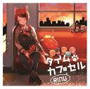 タイムカプセル (初回限定盤 CD+DVD) [ 莉犬 ]