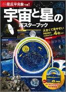 宇宙と星のポスターブック