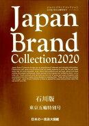 Japan Brand Collection石川版 東京五輪特別号(2020)