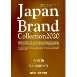 Japan Brand Collection 石川版(2020) 東京五輪特別号 (メディアパルムック)